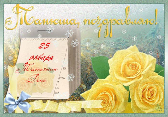 Татьянин день 2019: картинки, открытки, стихи, лучшие поздравления