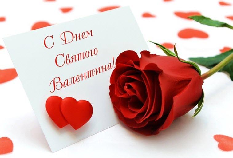 Какой праздник сегодня, 14 февраля, в России и мире