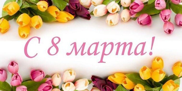 Красивые оригинальные поздравления женщинам к 8 марта