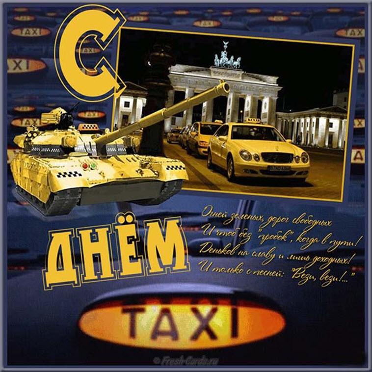 Международный день таксиста отмечается во всем мире 22 марта 2019 года