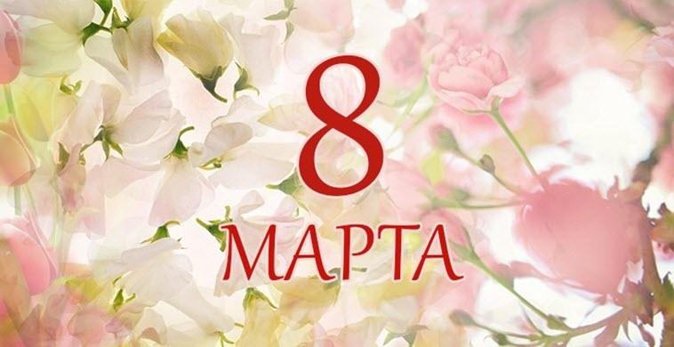 Смешные и прикольные поздравления с 8 Марта