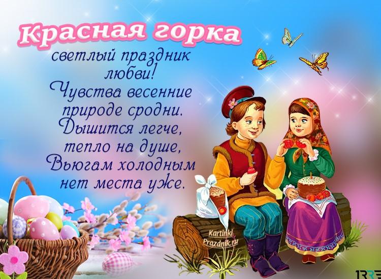 Картинки к празднику красная горка