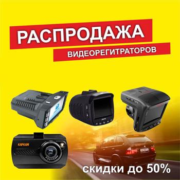 Распродажа фирменных видеорегистраторов