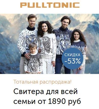 Pulltonic - свитера для всей семьи