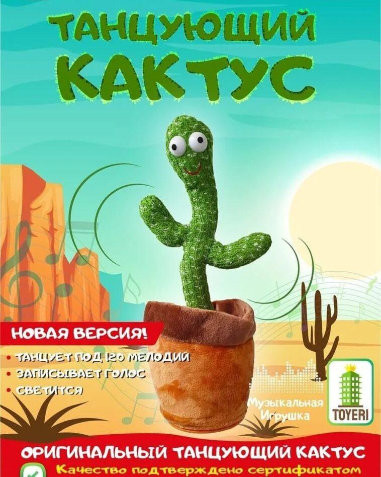 Танцующий кактус - музыкальная говорящая игрушка