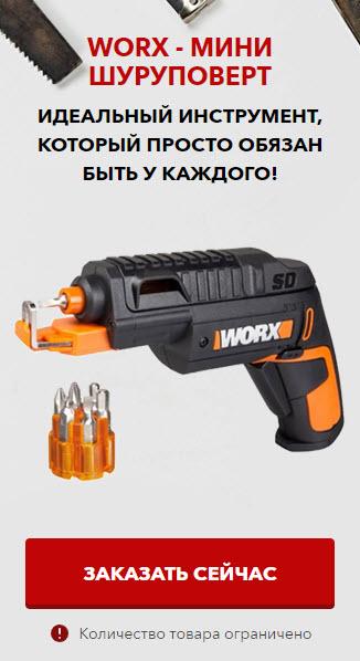 Worx - Мини шуруповерт